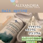 塩化粧水の作り方☆【シュガーリング】